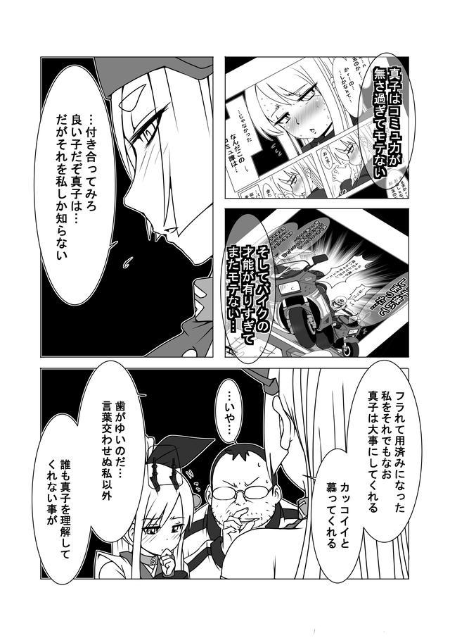 画像1: 『バイク擬人化菌書』連載:モテ期!?(第8話 箱根のドンファン!?) 作:鈴木秀吉