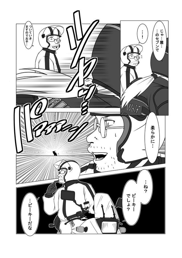画像3: 『バイク擬人化菌書』連載:モテ期!?(第9話 その女ピーキーにつき!?) 作:鈴木秀吉