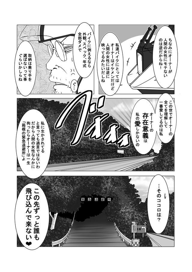 画像4: 『バイク擬人化菌書』連載:モテ期!?(第9話 その女ピーキーにつき!?) 作:鈴木秀吉