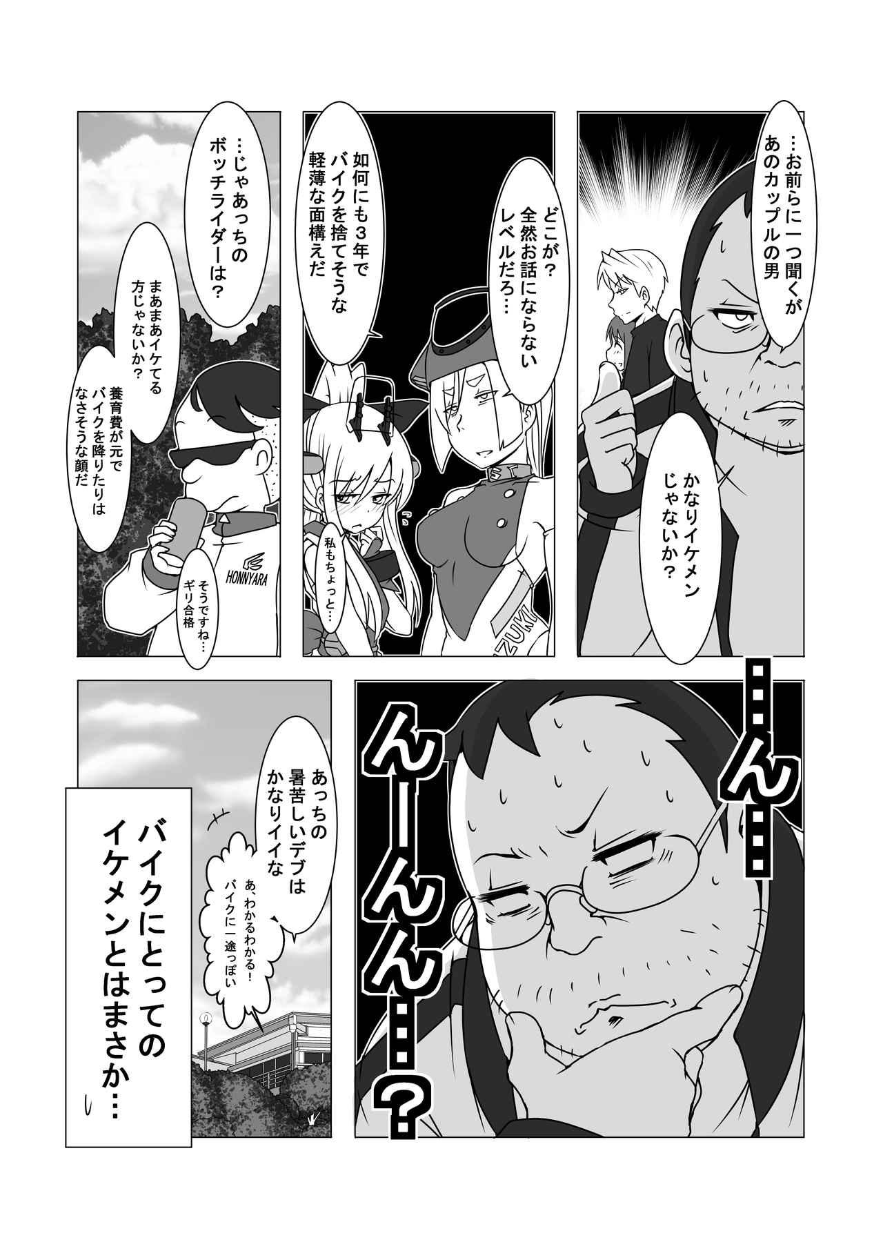 画像4: 『バイク擬人化菌書』連載:モテ期!?(第8話 箱根のドンファン!?) 作:鈴木秀吉