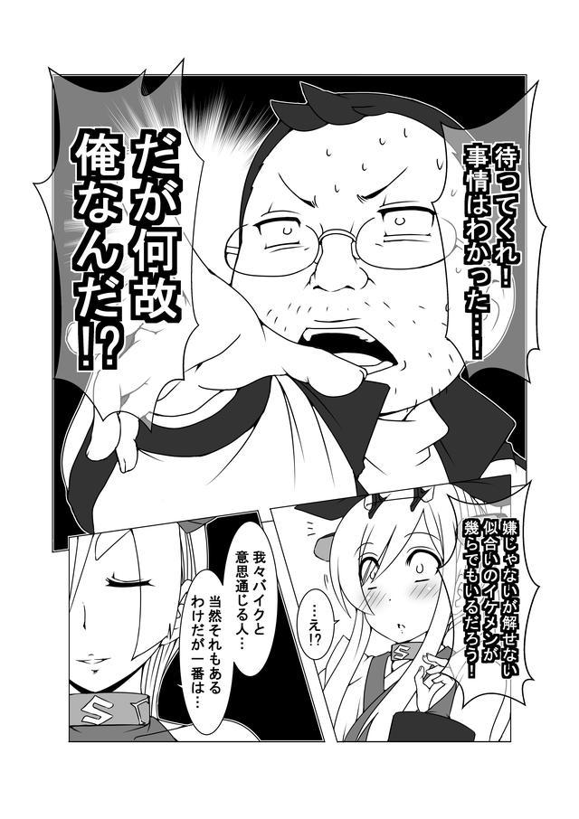 画像2: 『バイク擬人化菌書』連載:モテ期!?(第8話 箱根のドンファン!?) 作:鈴木秀吉