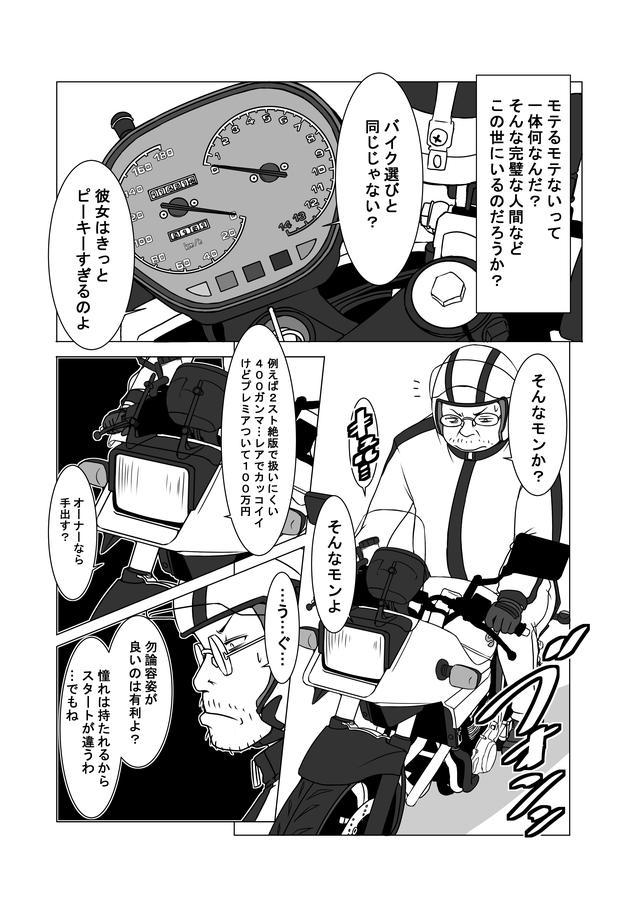 画像2: 『バイク擬人化菌書』連載:モテ期!?(第9話 その女ピーキーにつき!?) 作:鈴木秀吉
