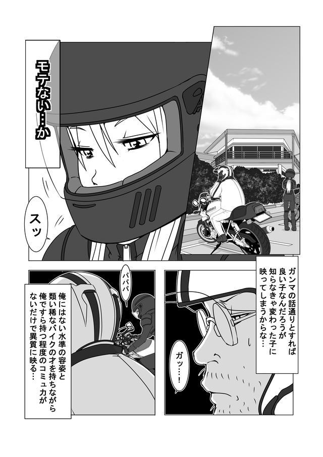 画像1: 『バイク擬人化菌書』連載:モテ期!?(第9話 その女ピーキーにつき!?) 作:鈴木秀吉