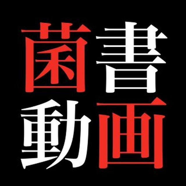 画像1: 菌書動画 on Twitter twitter.com