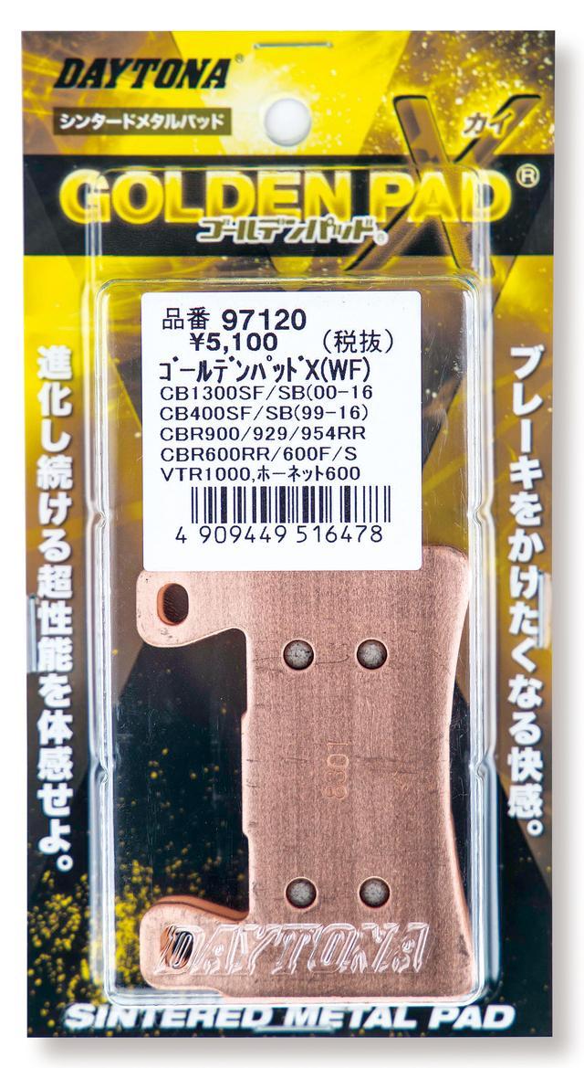 画像: 新しい「χ」は摩擦材の配合を変え、初期制動力とコントロール性を高めた。※ 価格:4968円〜7668円(1キャリパー分)