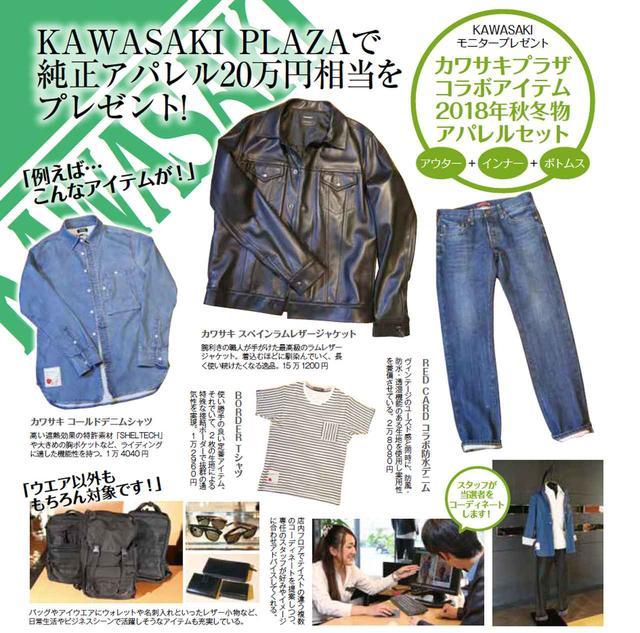 画像: モニタープレゼントD KAWASAKI PLAZA コラボアイテム2018秋冬アパレルセット