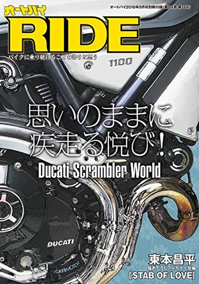画像1: オートバイ 2018年9月号 [雑誌] | オートバイ編集部 |本 | 通販 | Amazon
