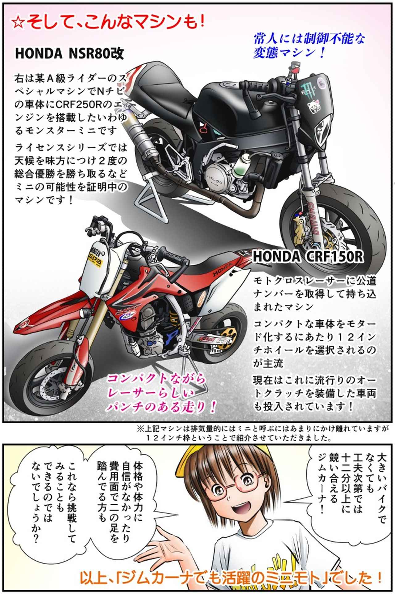 画像4: Motoジム! おまけのコーナー (ジムカーナでも活躍のミニモト!)  作・ばどみゅーみん