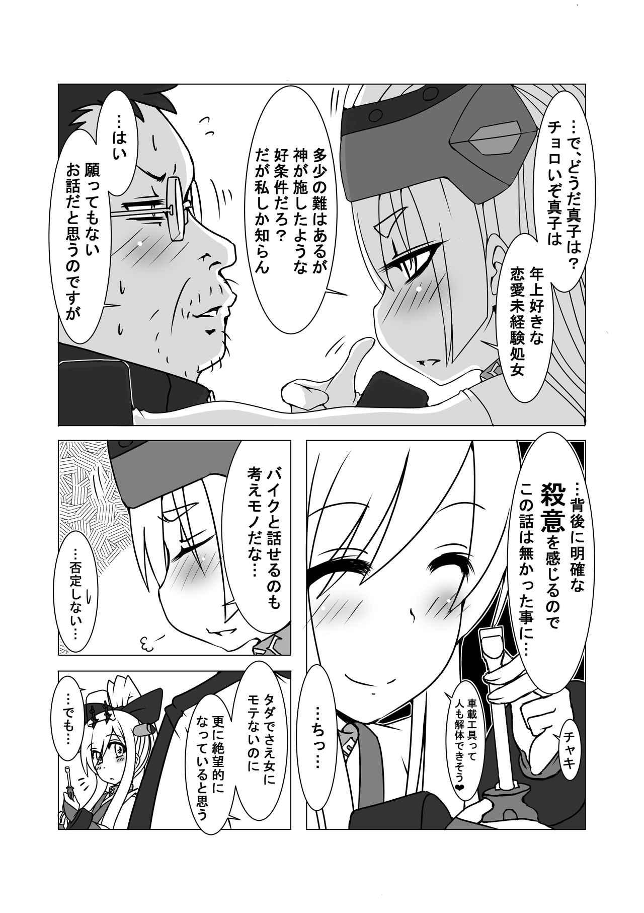 画像2: 『バイク擬人化菌書』連載:モテ期!?(第10話 峠のエース!?) 作:鈴木秀吉