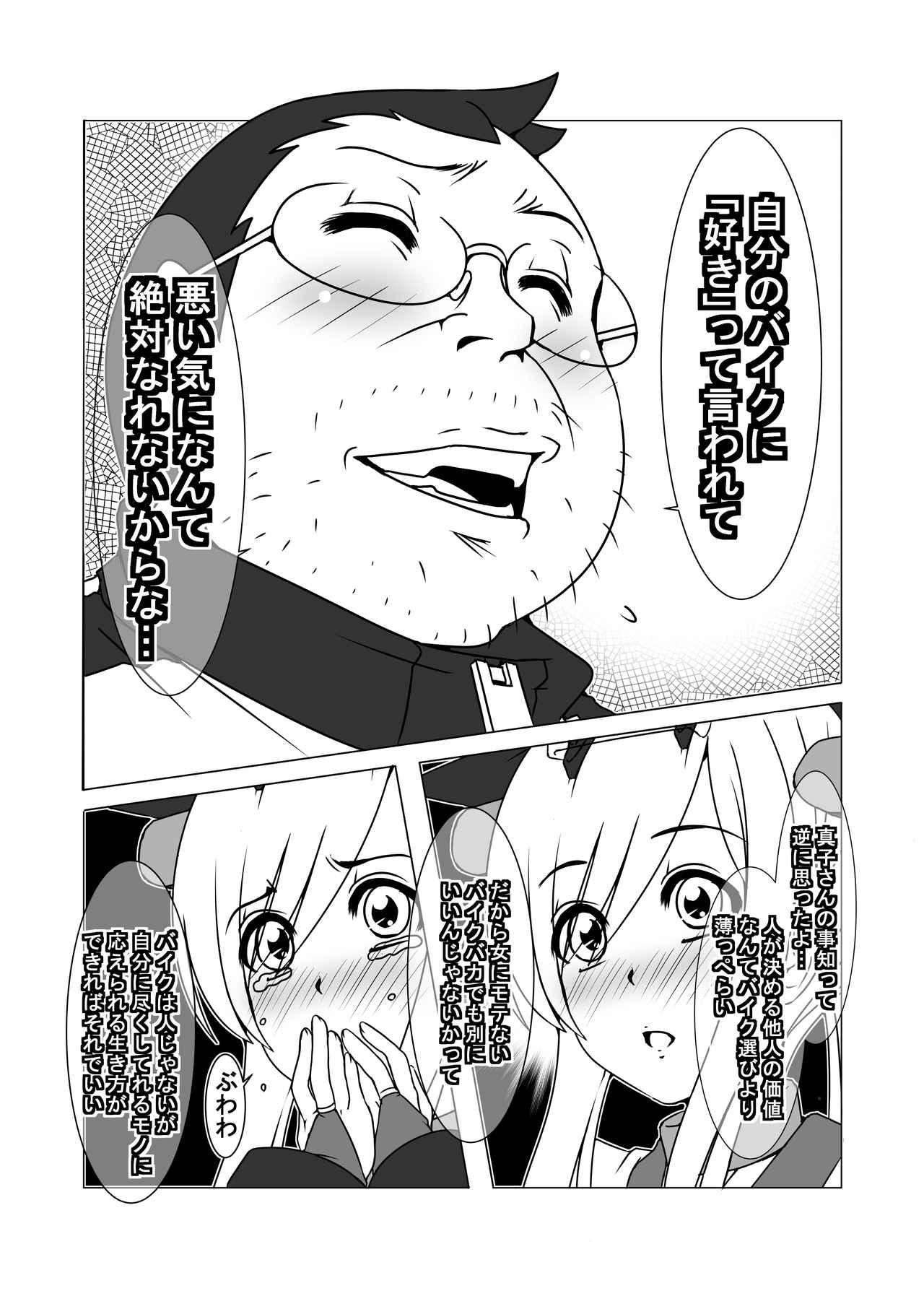 画像3: 『バイク擬人化菌書』連載:モテ期!?(第10話 峠のエース!?) 作:鈴木秀吉