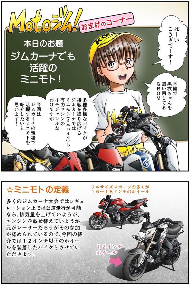 画像1: Motoジム! おまけのコーナー (ジムカーナでも活躍のミニモト!)  作・ばどみゅーみん