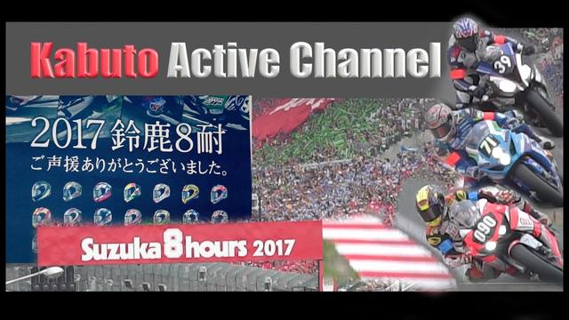 画像: Kabutoレーシングサービス<ライダーと共に戦った鈴鹿8耐の記録>@2017 鈴鹿8時間耐久ロードレース youtu.be