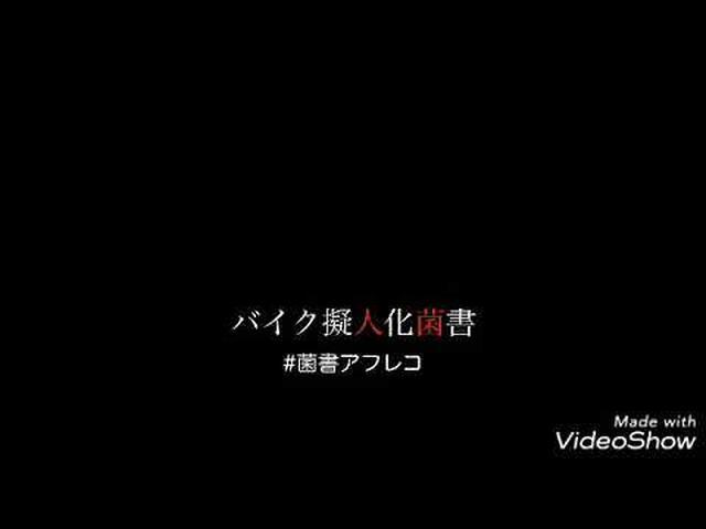 画像: 菌書アフレコ動画③※音量注意 www.youtube.com