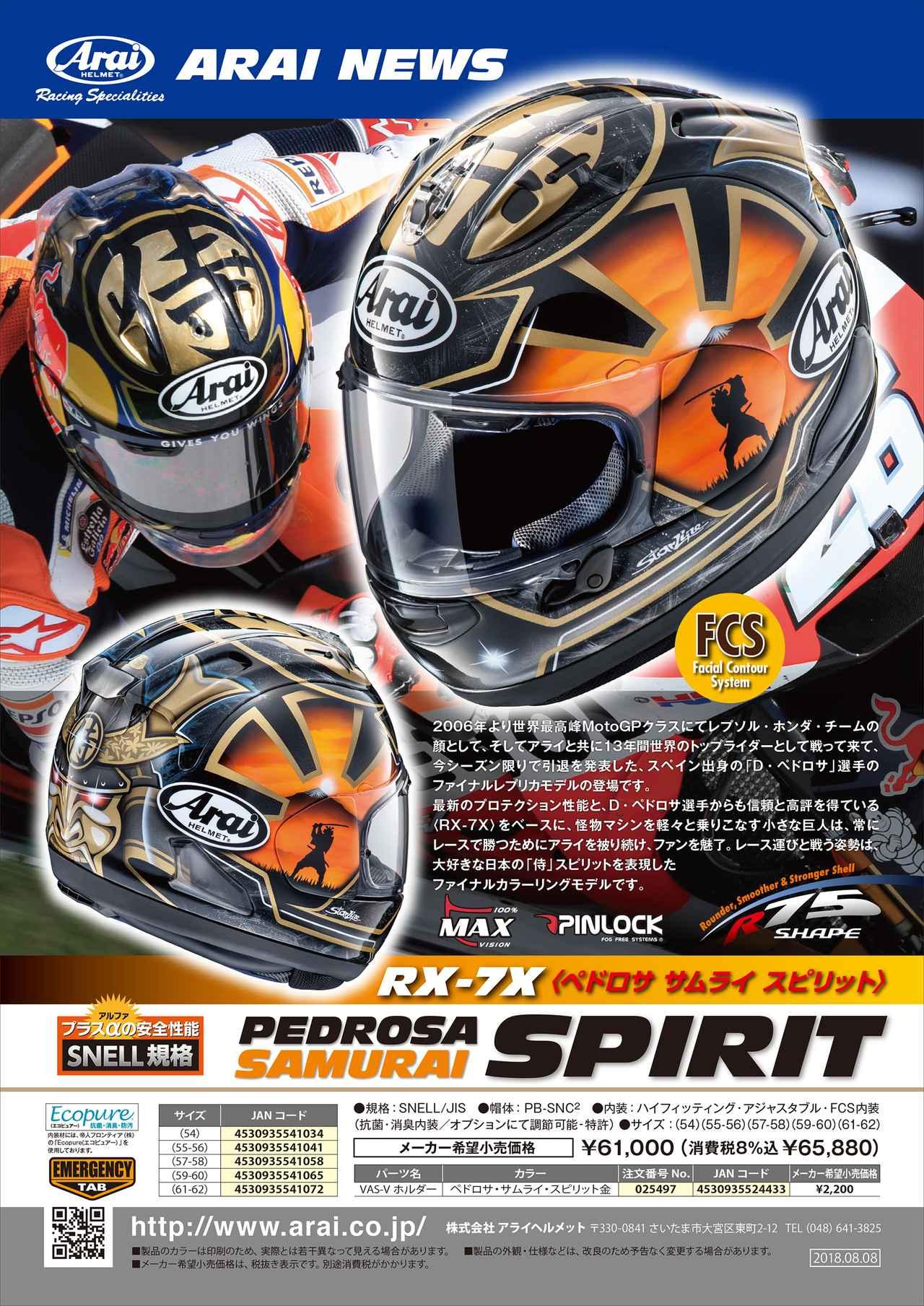 画像4: 今シーズン限りの引退を発表した、MotoGPライダー「ダニ・ペドロサ選手」のファイナルレプリカ!