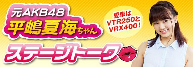 画像: 10:30〜10:45 元AKB48の平嶋夏海ちゃんが2ステージトーク