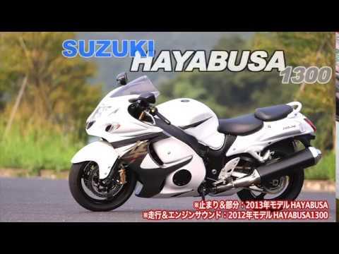 画像: 【オートバイ】SUZUKI HAYABUSA1300(2013年) 試乗レポート youtu.be