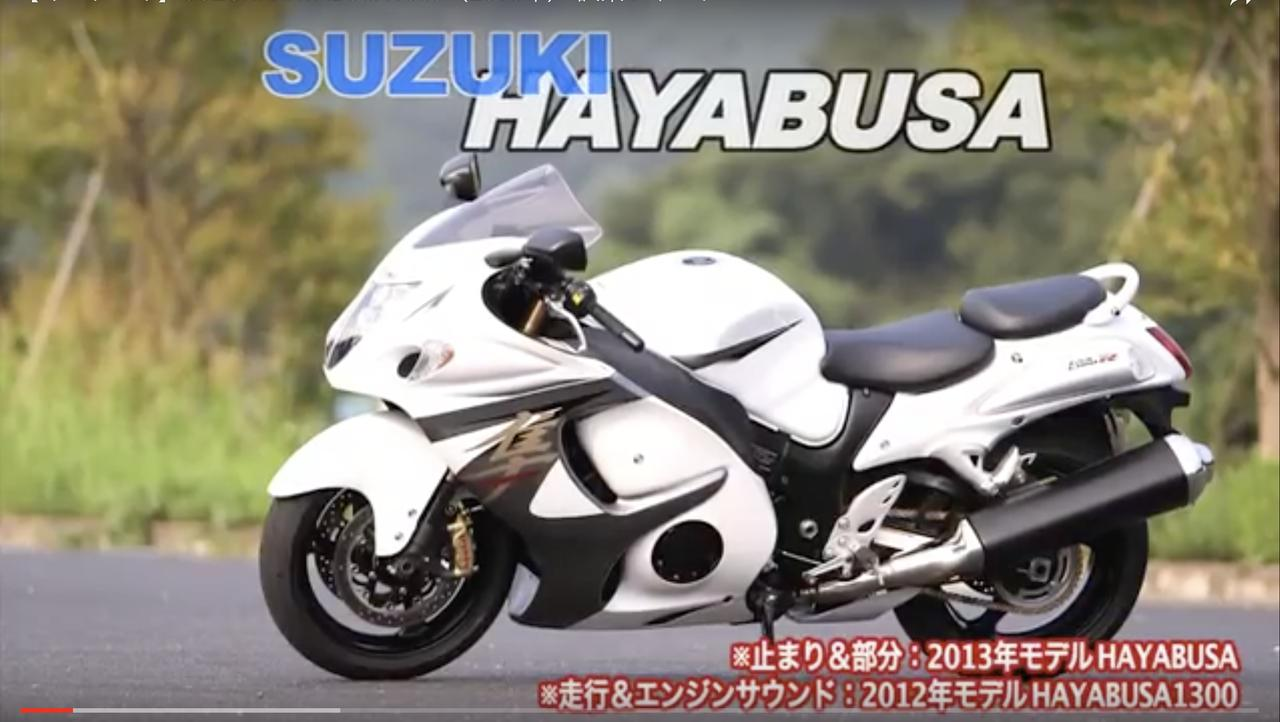 画像: 【PLAYBACK 動画インプレ】SUZUKI HAYABUSA1300(2013年)