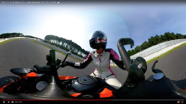 画像: 【PLAYBACK動画】梅本まどか、KTM 390 DUKE でサーキット走行