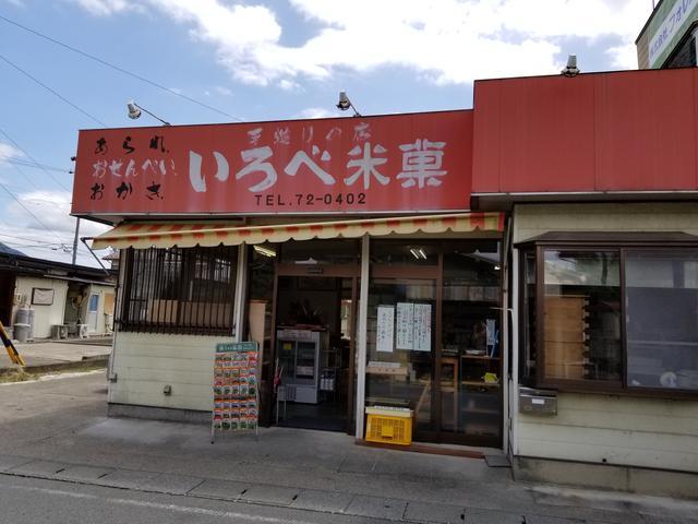 画像: いろべ米菓:長野県千曲市桜堂355 最寄り駅…屋代駅