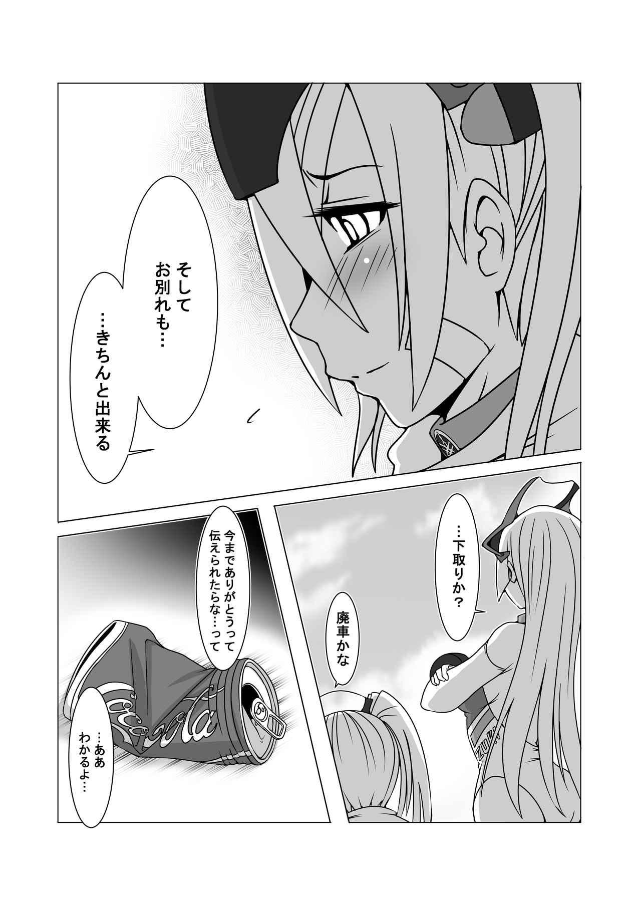 画像4: 『バイク擬人化菌書』連載:モテ期!?(第12話 Shall we talk!?) 作:鈴木秀吉