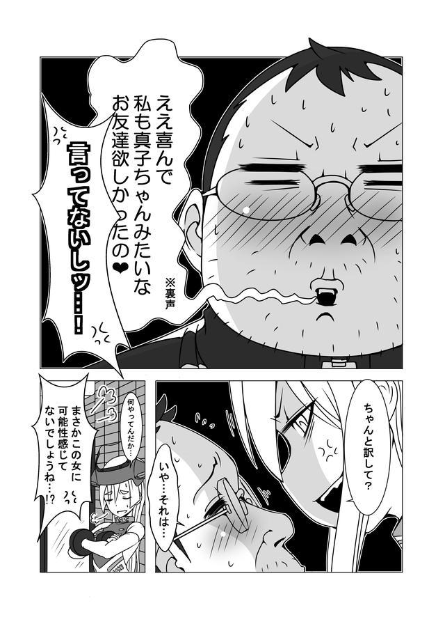画像2: 『バイク擬人化菌書』連載:モテ期!?(第12話 Shall we talk!?) 作:鈴木秀吉