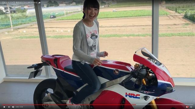 画像: 【PLAYBACK動画】[オートバイ]梅本まどかとRC213V-S
