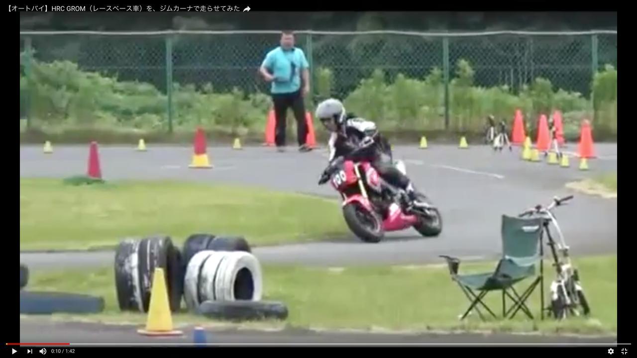 画像: 【PLAYBACK動画】[オートバイ]HRC GROM(レースベース車)を、ジムカーナで走らせてみた