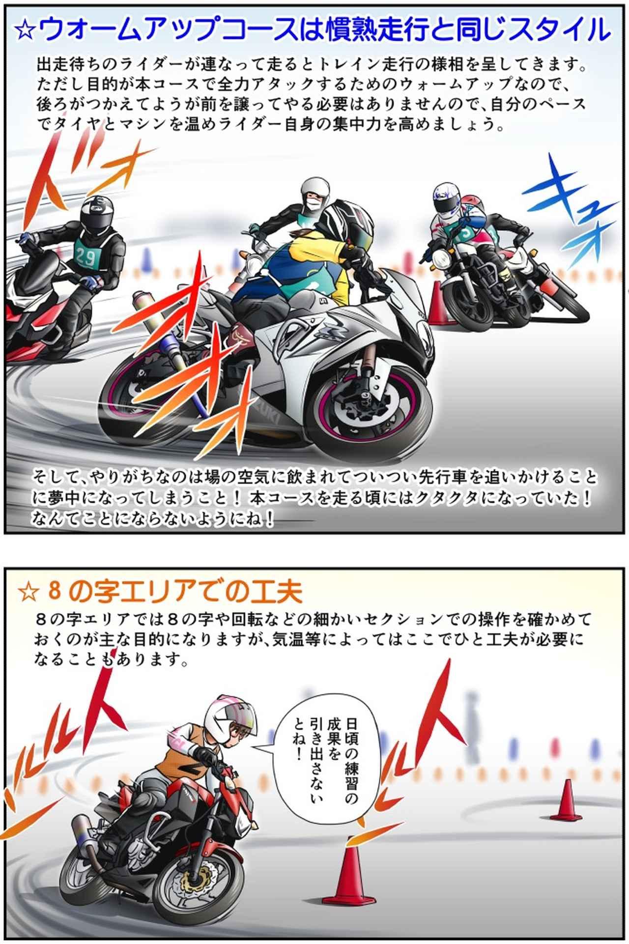画像2: Motoジム! おまけのコーナー (大会のウォームアップで気をつけたいこと!)  作・ばどみゅーみん
