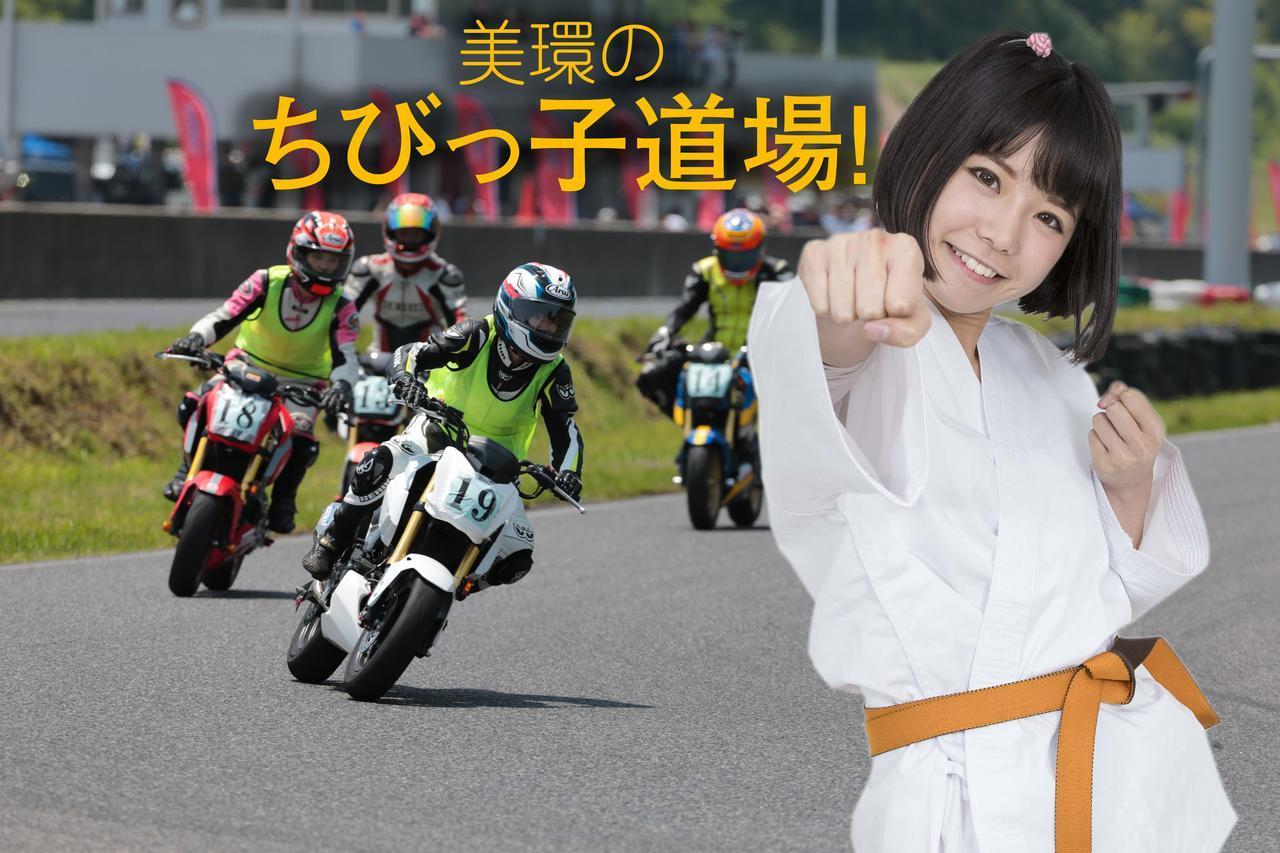 画像: 美環のちびっ子道場! 『サーキットを走りたい!!』の巻 - webオートバイ