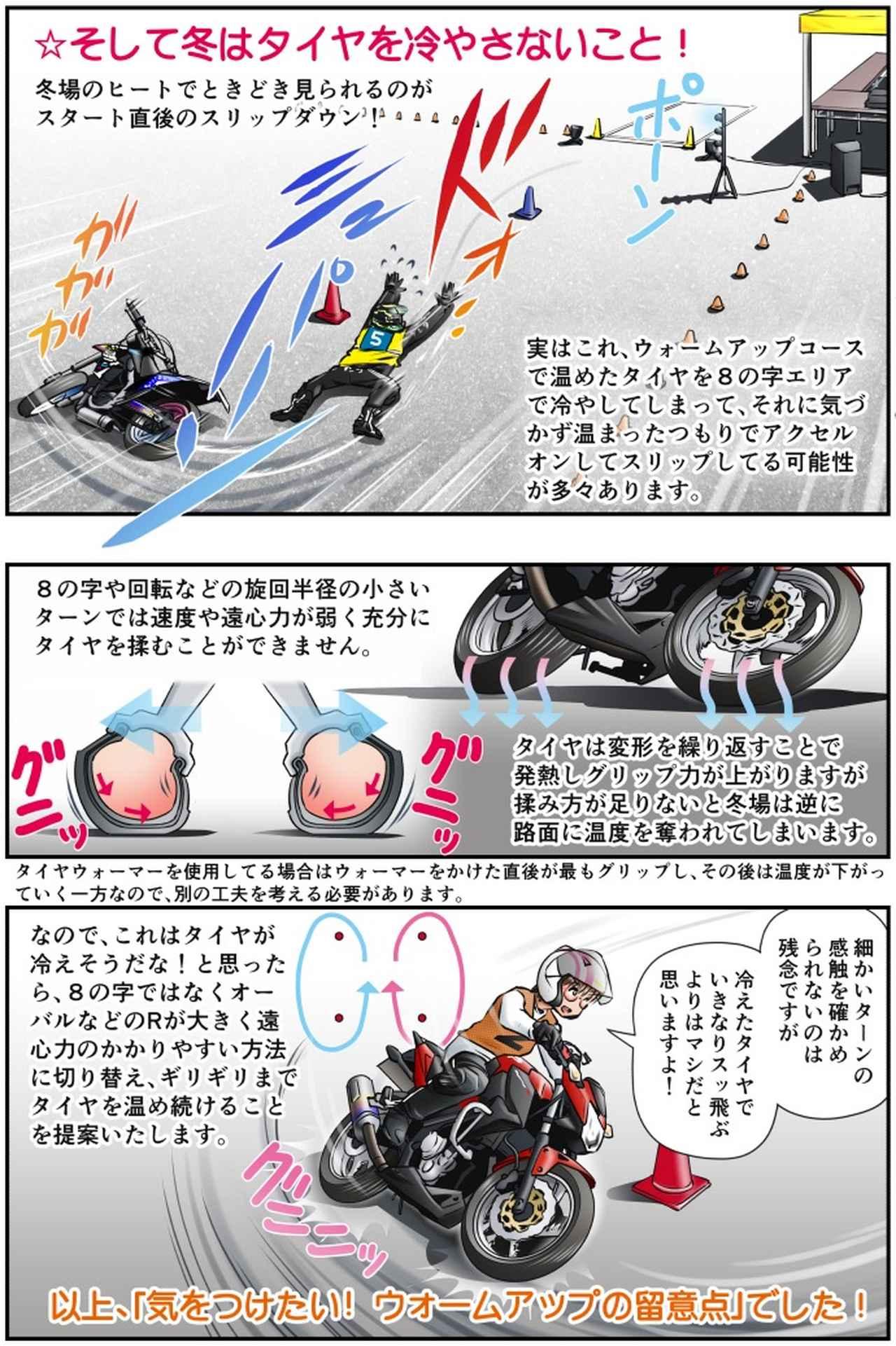 画像4: Motoジム! おまけのコーナー (大会のウォームアップで気をつけたいこと!)  作・ばどみゅーみん