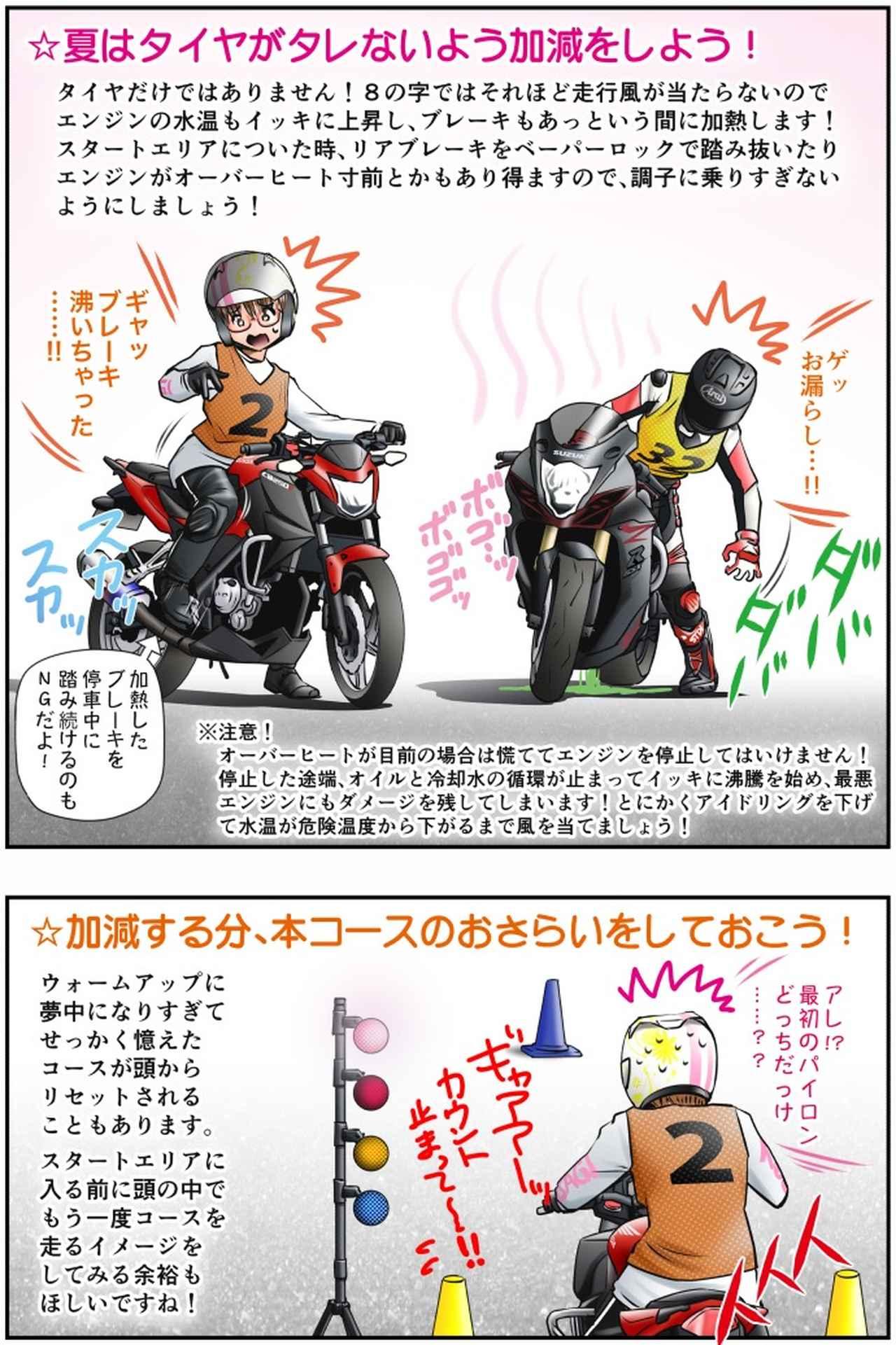 画像3: Motoジム! おまけのコーナー (大会のウォームアップで気をつけたいこと!)  作・ばどみゅーみん