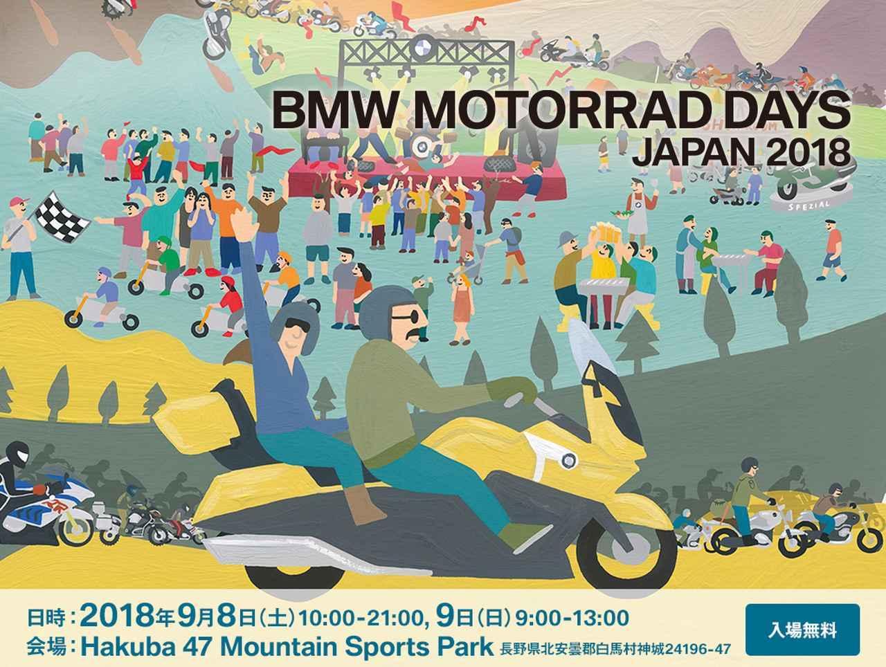 画像1: 「BMW MOTORRAD DAYS JAPAN 2018」2018年9月8日(土)・10日(日)の2日間開催