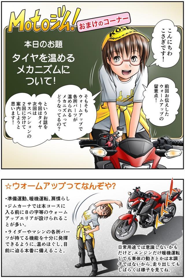 画像1: Motoジム! おまけのコーナー (タイヤを温めるメカニズムについて!)  作・ばどみゅーみん