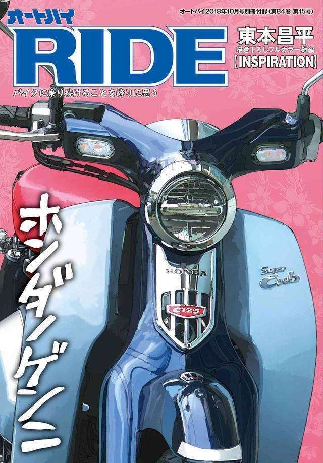 画像1: RIDEは「ホンダノゲンニ」特集! 125クラスはNEXTステージへ!!