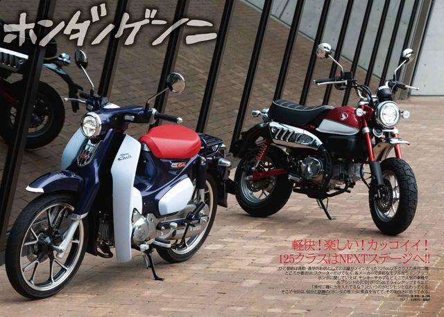 画像2: RIDEは「ホンダノゲンニ」特集! 125クラスはNEXTステージへ!!