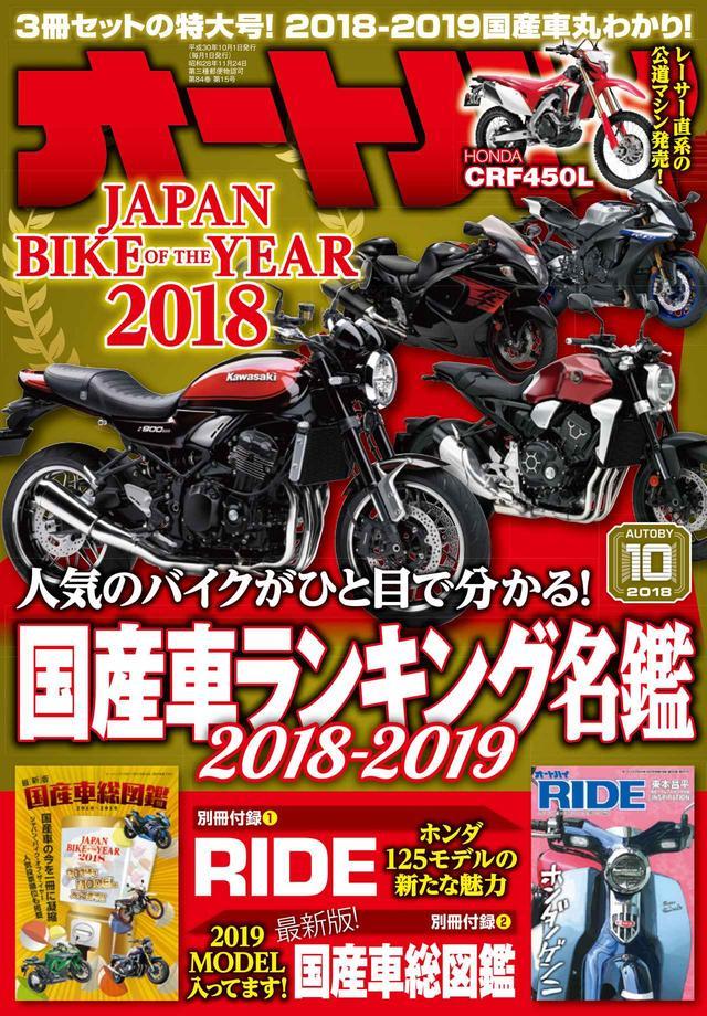 画像: オートバイ最新10月号は9月1日発売! 今月号は「RIDE」&「国産総図鑑」のダブル付録!