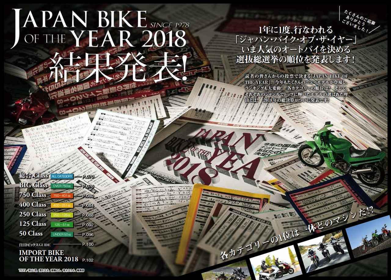 画像1: 『JAPAN BIKE OF THE YEAR 2018 結果発表!』