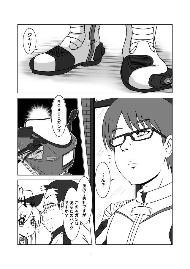 画像1: 『バイク擬人化菌書』連載:モテ期!?(第13話 北風と太陽!?) 作:鈴木秀吉