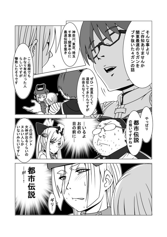 画像1: 『バイク擬人化菌書』連載:モテ期!?(第14話 都市伝説!?) 作:鈴木秀吉