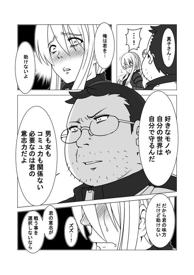 画像3: 『バイク擬人化菌書』連載:モテ期!?(第14話 都市伝説!?) 作:鈴木秀吉