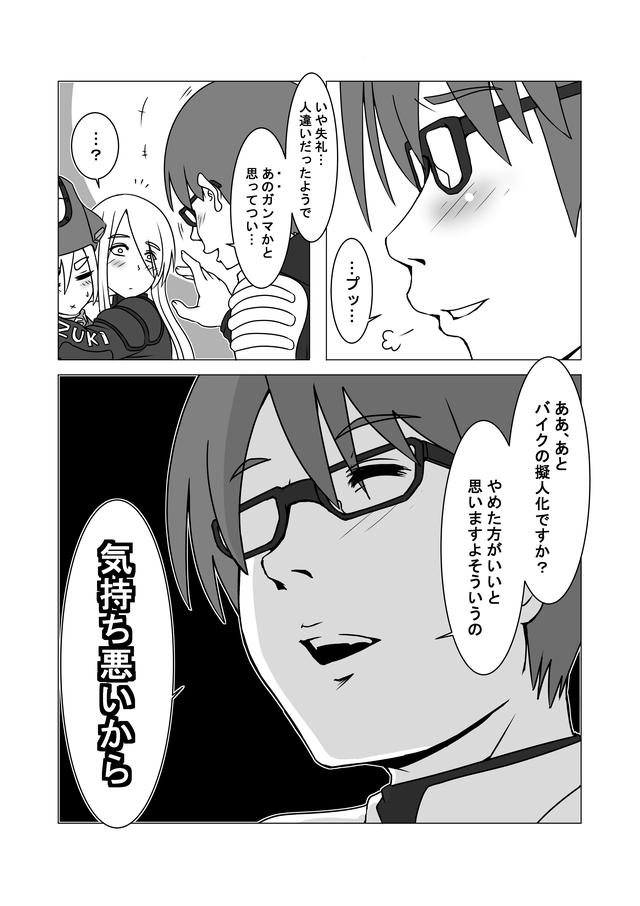 画像4: 『バイク擬人化菌書』連載:モテ期!?(第13話 北風と太陽!?) 作:鈴木秀吉