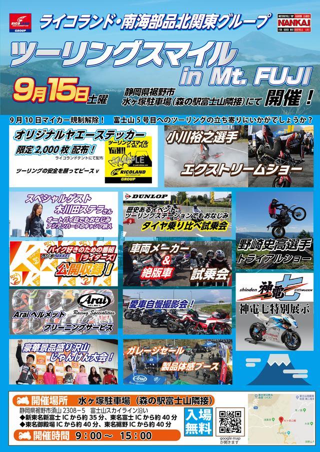 画像: 9月15日(土)ツーリングスマイル ㏌ Mt.FUJIが開催!