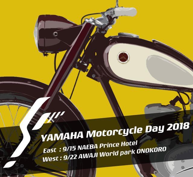 画像: YAMAHA Motorcycle Day 2018 - バイク スクーター | ヤマハ発動機株式会社