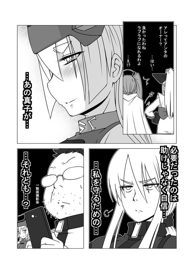 画像4: 『バイク擬人化菌書』連載:モテ期!?(第15話 言質頂きました!?) 作:鈴木秀吉
