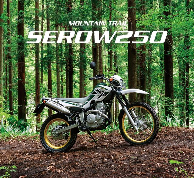 画像: セロー250 - バイク・スクーター|ヤマハ発動機株式会社