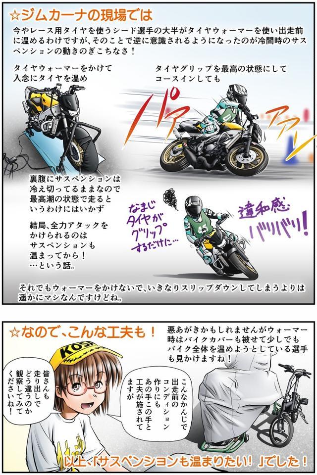 画像4: 【単行本第3巻は9月14日発売!】 Motoジム! おまけのコーナー (サスペンションだって温まりたい!)  作・ばどみゅーみん