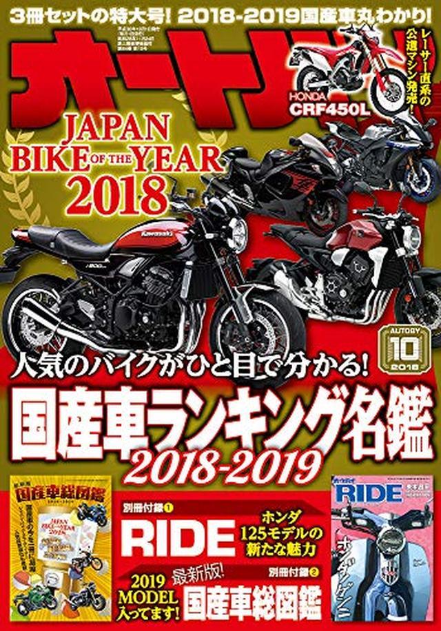画像: オートバイ 2018年10月号 [雑誌] | オートバイ編集部 |本 | 通販 | Amazon