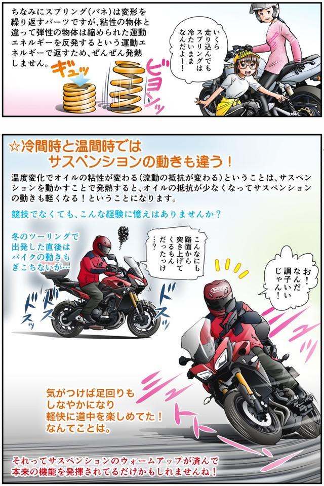 画像3: 【単行本第3巻は9月14日発売!】 Motoジム! おまけのコーナー (サスペンションだって温まりたい!)  作・ばどみゅーみん