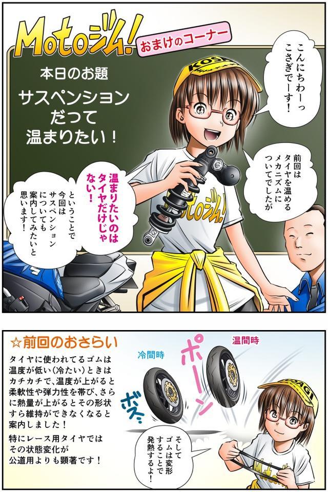 画像1: 【単行本第3巻は9月14日発売!】 Motoジム! おまけのコーナー (サスペンションだって温まりたい!)  作・ばどみゅーみん