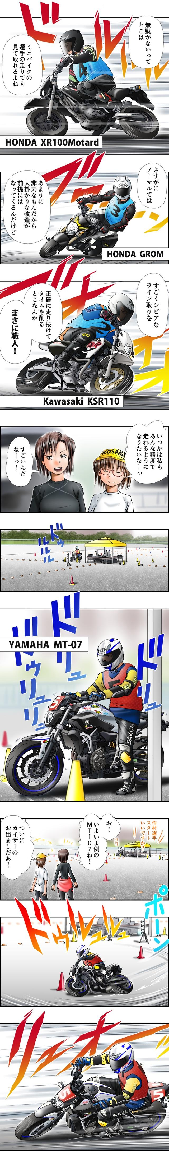 画像5: 「5」の付く日は「Motoジム!の日」!